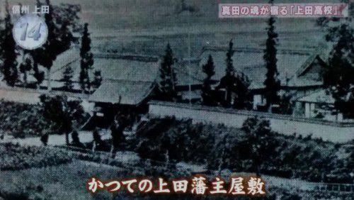 昔の上田藩主屋敷
