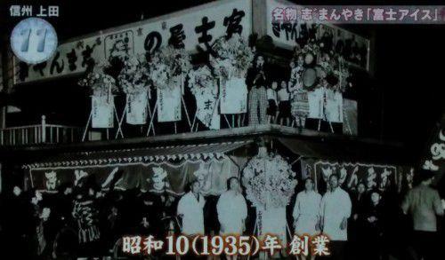 昭和10年の頃の富士アイス