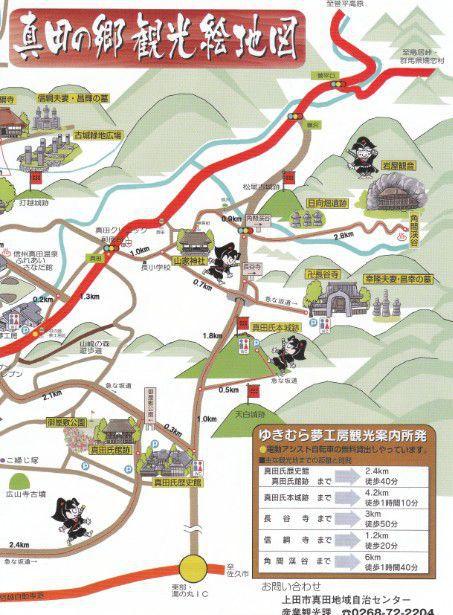 真田の郷観光地図