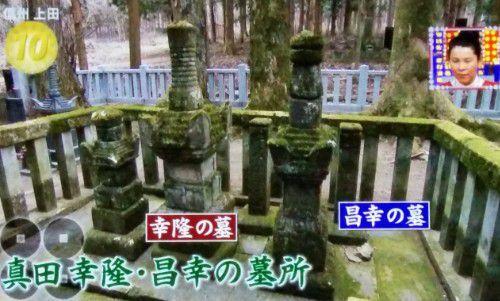 長国寺の真田幸隆・昌幸の墓