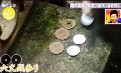 六文銭参り