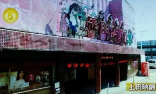 上田映劇の外観