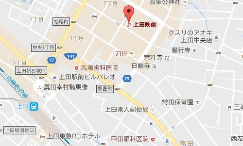 上田映劇の場所