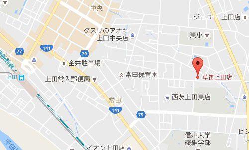 草笛上田店の場所