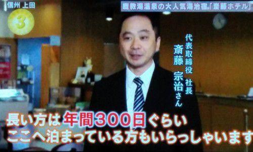 斎藤ホテル社長