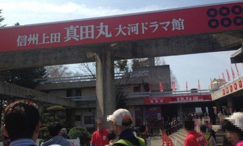 真田丸大河ドラマ館