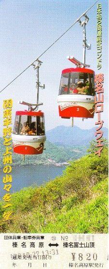 榛名山ロープウェイチケット