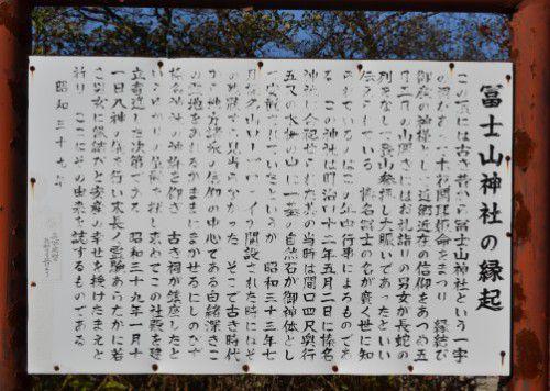 富士山神社の縁起の説明