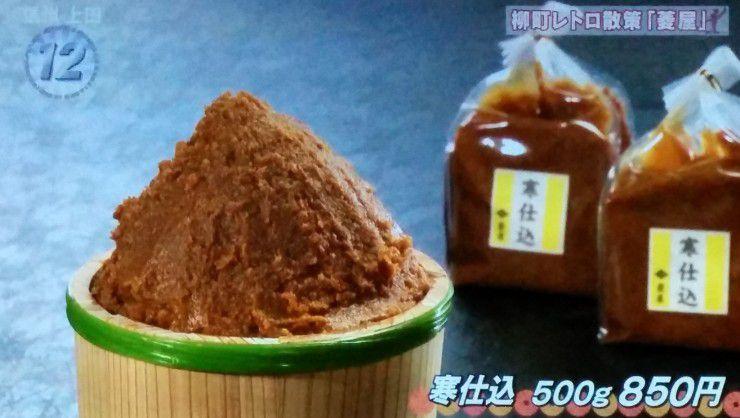 菱屋の寒仕込みの味噌