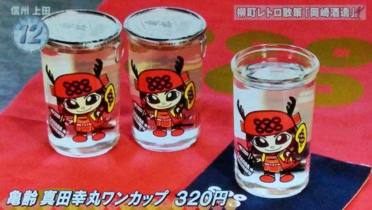 亀齢 真田幸丸ワンカップ酒