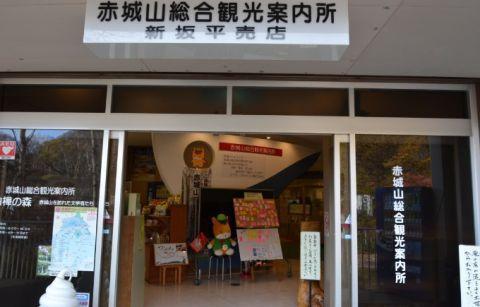 赤城山総合観光所案内所