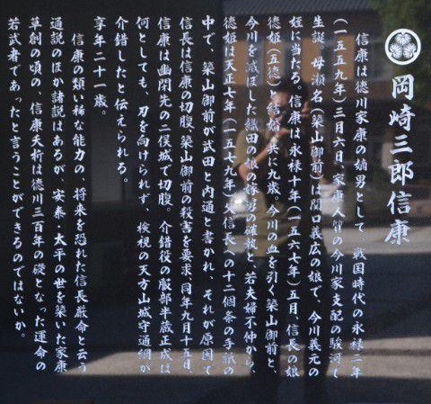 岡崎三郎信康の説明が書いてある碑
