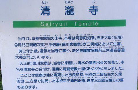 清龍寺の説明案内