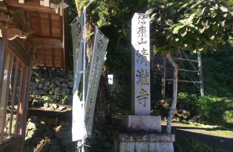 信康山清龍寺の門柱