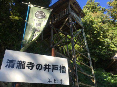 清龍寺の井戸櫓