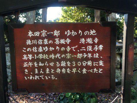 本田宗一郎ゆかりの地の説明案内