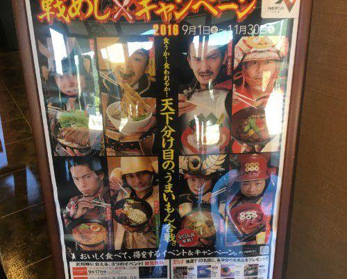 戦飯キャンペーン、食うか食われるか、天下分け目のうまいもん合戦のポスター