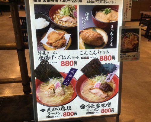 信長赤味噌ラーメンや武田鶏塩ラーメンなどのメニュー