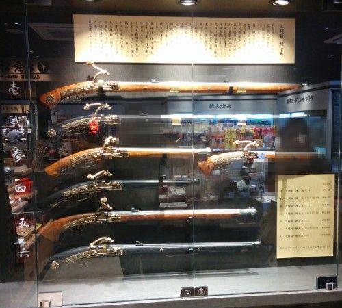 火縄銃のお土産