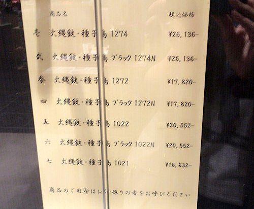 火縄銃の値段