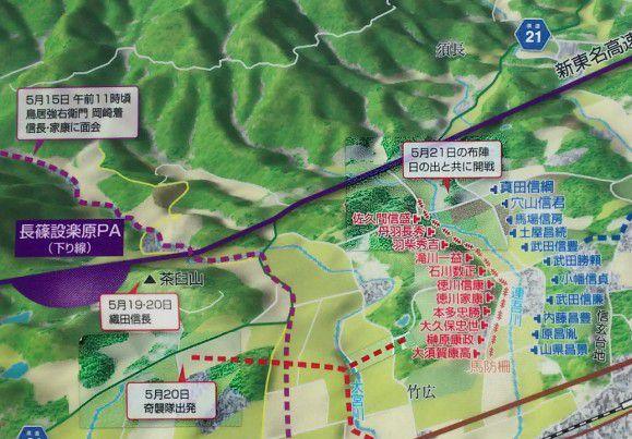 長篠設楽PA周辺の長篠・設楽原合戦の武将配置図