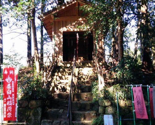茶臼山稲荷神社