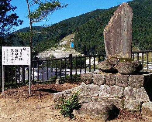 信長の陣茶臼山に歌碑もあり