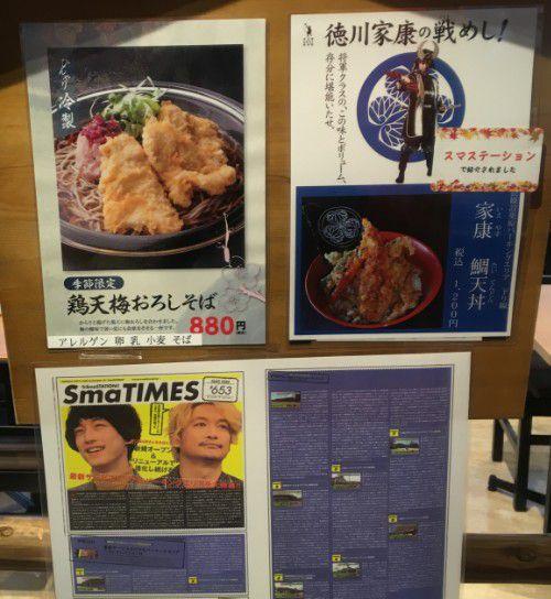 スマステーションで鯛天丼が紹介されたお知らせ