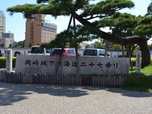 岡崎城下東海道二十七曲がりの碑