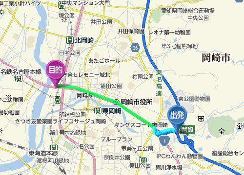 東名高速道路岡崎インターからカクキューまでのアクセス