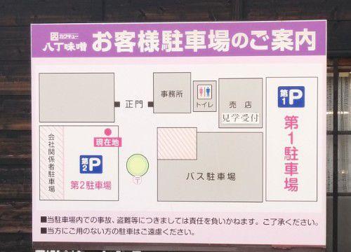 カクキュー駐車場マップ