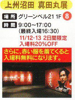 11月12/13 2日間限定入場料2割引のお知らせ