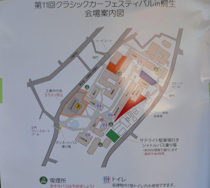 第11回クラシックカーフェスティバルin桐生会場案内図