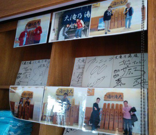大滝の湯に来た芸能人の写真やサイン色紙