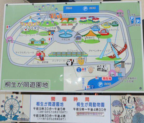桐ヶ丘遊園地園内マップ