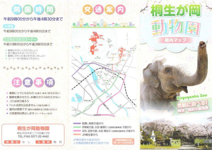 桐ヶ丘動物園のパンフレット