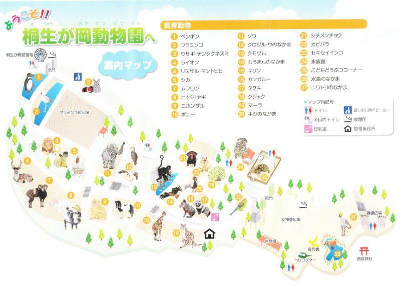 桐ヶ丘動物園園内マップ