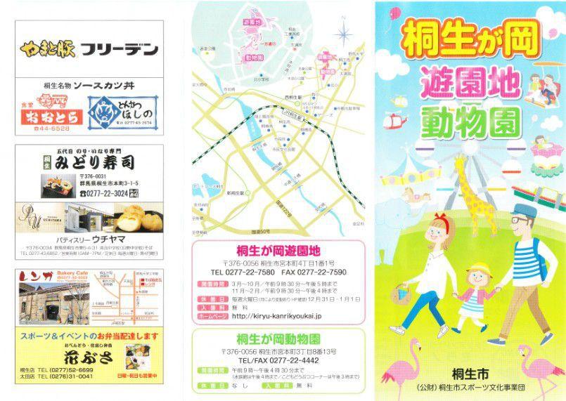 桐ヶ丘遊園地・動物園パンフレット