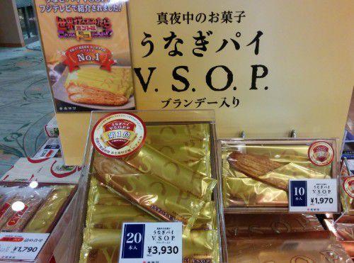 うなぎパイVSOP