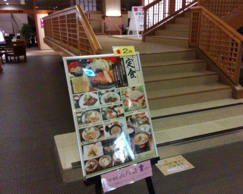 2階食事処への階段