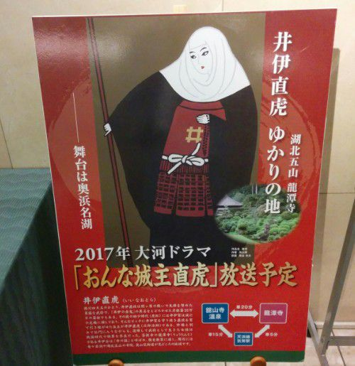 ホテルにあった井伊直虎のポスター