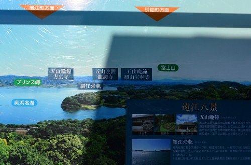 展望台から見えた遠江八景