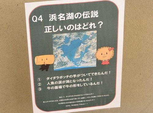 浜名湖クイズ