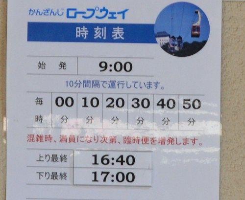 ロープウェイ時刻表です。