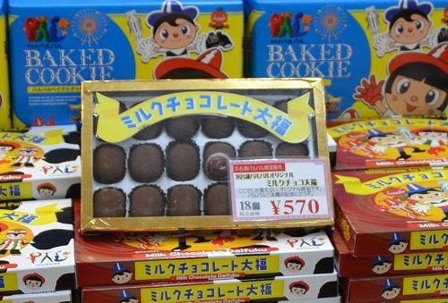 浜名湖パルパルミルクチョコレート大福