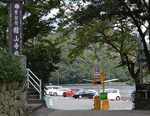 舘山寺駐車場