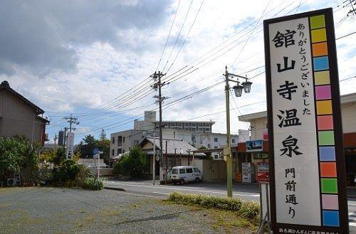 舘山寺温泉門前通りの標識