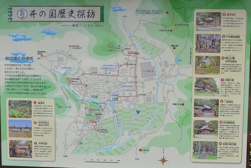 井の国歴史探訪マップ