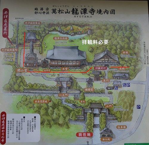 龍潭寺有料拝観エリアマップ