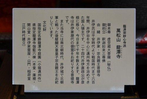 本堂にあった龍潭寺の説明パネル